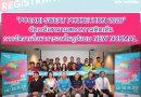 """Pocari Sweat Phukethon 2020"" จัดเวทีเสวนาแสดงความคิดเห็น การจัดงานวิ่งมาราธอนในรูปแบบ New Normal"