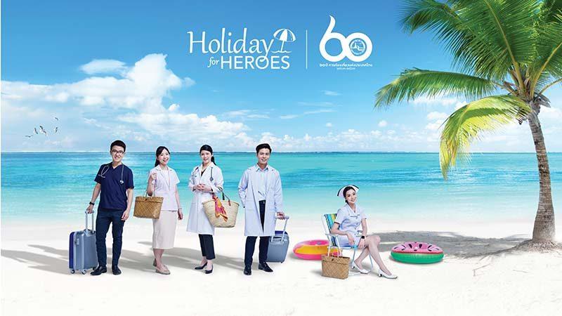 ททท. ประกาศแล้ว! ฮีโร่บุคลากรการแพทย์และพยาบาล 5,000 ราย รับแพ็คเกจของขวัญเที่ยวฟรีภายใต้แคมเปญ Holiday For Heroes