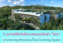 เอเชีย แคปปิตอล เรียล เอสเตท และ นูน แคปปิตอล เปิดตัว โฮม่า แบรนด์  ที่พักสำหรับเช่ารูปแบบใหม่ ปรากฏการณ์แห่งอสังหาฯ ในไทย