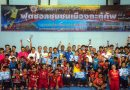 ทม.กะทู้ ส่งเสริมกีฬาสร้างสุขภาพ  การแข่งฟุตซอลชุมชนเมืองกะทู้คัพ ครั้งที่ 7 ประจำปี 2563