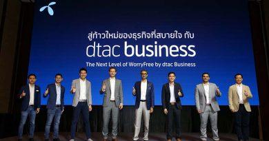 ดีแทคขอสู้ไปกับธุรกิจและSMEไทย เปิดตัวdtac Businessจัดทัพ3ฮีโร่โซลูชัน ช่วยผู้ประกอบการทำธุรกิจได้อย่างสบายใจแม้ในสถานการณ์ท้าทาย