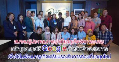 สมาคมผู้ประกอบการนำเที่ยวภูเก็ตจัดการอบรม หลักสูตร การใช้ Google สำหรับเจ้าของกิจการเพื่อใช้ในพัฒนาธุรกิจเตรียมรองรับการท่องเที่ยวยุคใหม่
