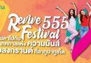 """ลากูน่าภูเก็ต เปิดตัวเทศกาลใหม่ """"Revive 555 Festival"""" กระตุ้นการท่องเที่ยวในประเทศช่วงสงกรานต์"""
