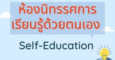 ศูนย์ CIC สะพานหิน เปิดโซนใหม่ CIC Self-Education