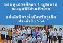 ผอ.ศูนย์ควบคุมการบินภูเก็ต มอบทุนการศึกษา 1 แสนบาท ของมูลนิธิน่านฟ้าไทย แก่เด็กพิการ ในจังหวัดภูเก็ต ประจำปี 2564