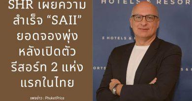 "SHR เผยความสำเร็จ ""SAii"" ยอดจองพุ่ง หลังเปิดตัวรีสอร์ท 2 แห่งแรกในไทย"