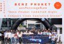 "BENZ PHUKET มอบกิจกรรมสุดพิเศษ ""Benz Phuket CARAVAN Night & Compact Class Executive Dinner"""