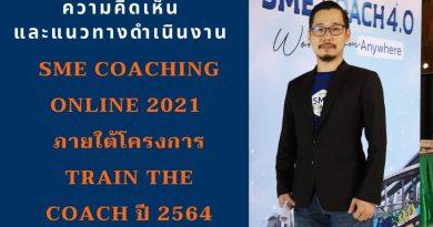 """ประชุมรับฟังความคิดเห็นและแนวทางดำเนินงาน """"SME Coaching Online 2021""""ภายใต้โครงการ Train the Coach ปี 2564"""