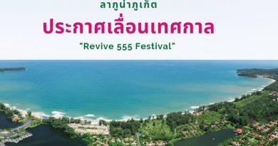 """ลากูน่าภูเก็ต ประกาศเลื่อนเทศกาล """"Revive 555 Festival"""""""