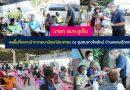 นายก อบจ.ภูเก็ต ลงพื้นที่แจกหน้ากากอนามัยแก่ประชาชน ณ ชุมชนชาวไทยใหม่ บ้านแหลมตุ๊กแก