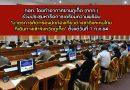 """ทอท. โดยท่าอากาศยานภูเก็ต (ทภก.) ร่วมประชุมหารือการเตรียมความพร้อม """"มาตรการคัดกรองนักท่องเที่ยวต่างชาติและคนไทยที่เดินทางเข้าจังหวัดภูเก็ต"""" ตั้งแต่วันที่ 1 ก.ค.64"""