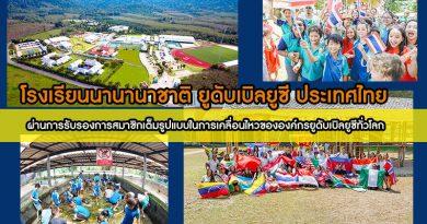 โรงเรียนนานานาชาติ ยูดับเบิลยูซี ประเทศไทย ผ่านการรับรองการสมาชิกเต็มรูปแบบในการเคลื่อนไหวขององค์กรยูดับเบิลยูซีทั่วโลก