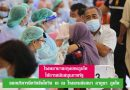 คณะแพทย์ พยาบาล และสหสาขาวิชาชีพ โรงพยาบาลกรุงเทพภูเก็ต ให้การสนับสนุนภาครัฐ ออกบริการฉีดวัคซีนโควิด 19 ณ โรงแรมอังสนา ลากูนา ภูเก็ต