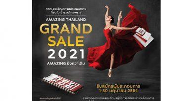 โอกาสดีสำหรับร้านค้ามาถึงแล้ว! ททท. ขอเชิญสถานประกอบการเข้าร่วมโครงการ Amazing Thailand Grand Sale 2021 Amazing ยิ่งกว่าเดิม ระหว่างวันที่ 15 ก.ค. – 15 ก.ย. 64