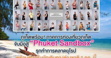 """ภูเก็ตพร้อม! ภาคการท่องเที่ยวภูเก็ต จับมือสู่ """"Phuket Sandbox"""" รุกทำการตลาดยุโรป พร้อมต้อนรับนักเดินทางต่างชาติ 1 กค. นี้"""