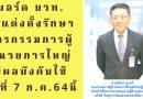ประกาศ บริษัท วิทยุการบินแห่งประเทศไทย จำกัด บอร์ด บวท.ได้แต่งตั้งรักษาการกรรมการผู้อำนวยการใหญ่ โดยมีผลบังคับใช้ตั้งแต่ วันที่ 7 กรกฏาคม 2564 นี้