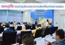 อบจ.ภูเก็ตร่วมประชุมติดตามสถานการณ์ขับเคลื่อน Phuket Sandbox