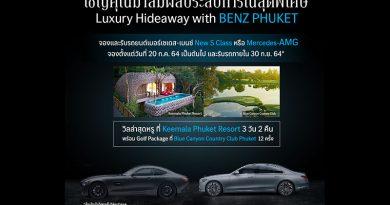 S & AMG PACKAGE สัมผัสยนตรกรรมรถยนต์ Mercedes-Benz สุดหรูและประสบการณ์ที่เหนือระดับกับ Luxury Hideaway @Keemala Phuket Resort และ Golf Package @Blue Canyon Country Club