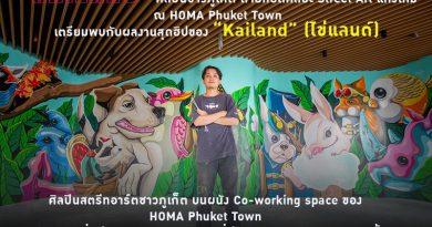 """""""KAILAND"""" ศิลปินชาวภูเก็ต ถ่ายทอดศิลปะ Street Art แห่งใหม่ ณ HOMA Phuket Town  เตรียมพบกับผลงานสุดฮิปของ """"Kailand"""" (ไข่แลนด์) ศิลปินสตรีทอาร์ตชาวภูเก็ต บนผนัง Co-working space ของ HOMA Phuket Town  โครงการที่อยู่อาศัยแบบ Co-living ที่กำลังจะเปิดในเดือนตุลาคมปีนี้"""
