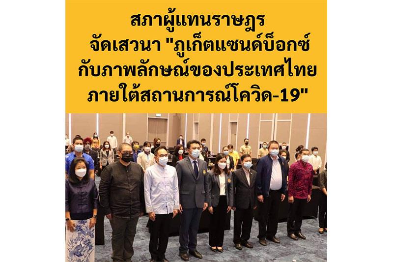 """กมธ.ต่างประเทศ สภาผู้แทนราษฎร จัดเสวนา """"ภูเก็ตแซนด์บ็อกซ์กับภาพลักษณ์ของประเทศไทย ภายใต้สถานการณ์โควิด-19"""" เพื่อนำข้อมูลความคิดเห็นและข้อเสนอแนะไปสู่การผลักดัน เพื่อให้การบริหารจัดการโครงการอย่างมีประสิทธิภาพ"""
